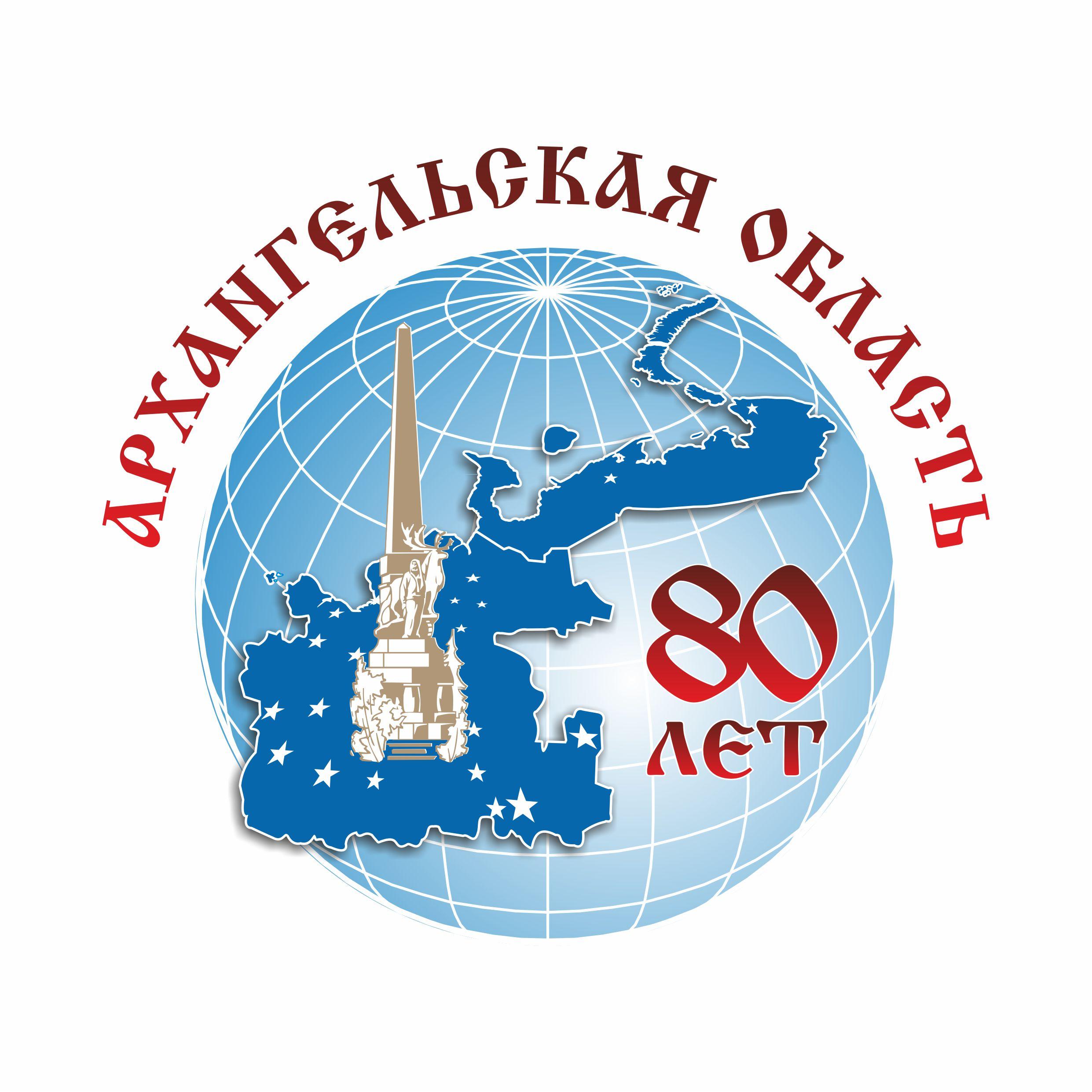 Логотип 80-летия Архангельской области